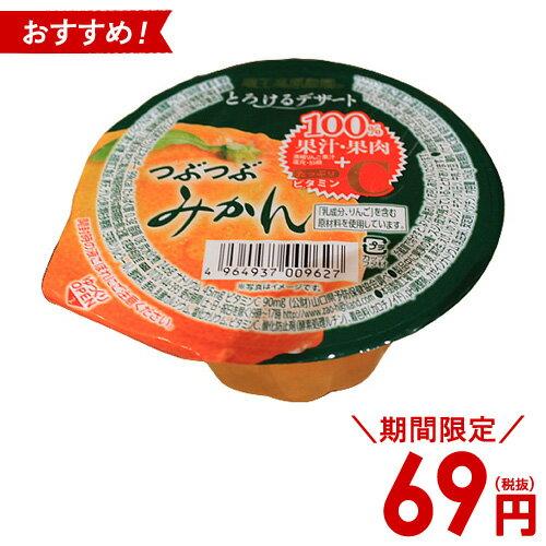 蔵王高原農園 とろけるデザート つぶつぶみかん 160g※お1人様3個限り