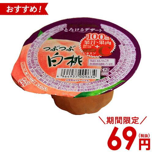 蔵王高原農園 とろけるデザート つぶつぶ白桃 160g※お1人様3個限り