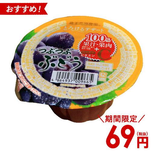 蔵王高原農園 とろけるデザート つぶつぶぶどう 160g※お1人様3個限り