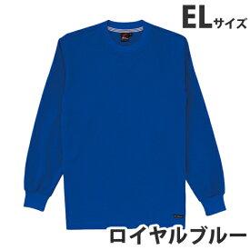 吸汗速乾長袖Tシャツ(通年用)EL ロイヤルブルー 85224 作業服 作業着 ユニホーム つなぎ 自重堂 作業 服【代引不可】【送料無料(一部地域除く)】