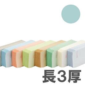 カラー封筒 Sカラー80g ブルー 長3郵便枠付 1000枚