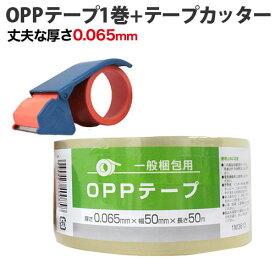OPPテープ GRATES 厚さ0.065mm 50mm×50m 透明 1巻+テープカッター 梱包テープ 梱包用テープ 粘着テープ 梱包資材 梱包材 発送 郵送 梱包 カッター付き