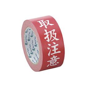 リンレイテープ 印刷クラフトテープ 取扱注意 30m巻き