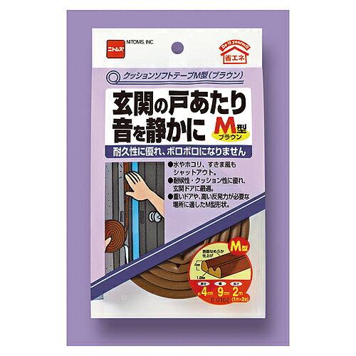 ニトムズ クッションソフトテープM型 ブラウン 2巻