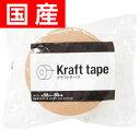 KILAT クラフトテープ 1巻