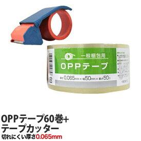 OPPテープ 50mm×50m 60巻+テープカッター GRATES 丈夫な厚さ0.065mm 梱包テープ 梱包用 梱包資材 セロテープ 透明テープ『送料無料(一部地域除く)』