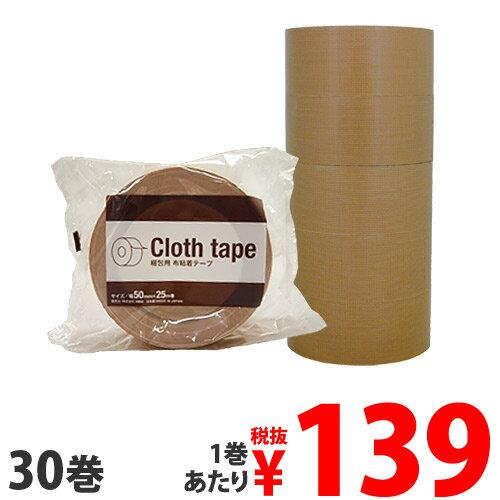 〔中〜重梱包用〕 布テープ 50mm×25m 30巻 キラットオリジナル