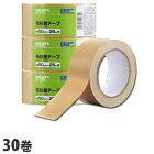 GRATES 布テープ 厚さ0.21mm 幅50mm×長さ25m 30巻 梱包テープ 梱包用テープ 粘着テープ 梱包資材 梱包材『送料無料(一部地域除く)』