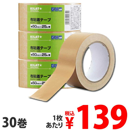 KILAT 布テープ 中梱包用 30巻