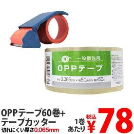 【9月24日15時まで期間限定価格】OPPテープ 50mm×50m 60巻+テープカッター GRATES 丈夫な厚さ0.065mm 梱包テープ 梱包用 梱包資材 セロテープ 透明テープ『送料無料(一部地域除く)』