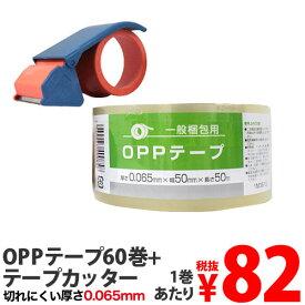 OPPテープ GRATES 厚さ0.065mm 50mm×50m 透明 60巻+テープカッター【送料無料(一部地域除く)】