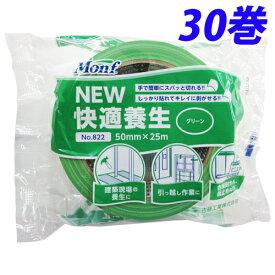 Monf NEW快適養生 グリーン 30巻 養生テープ【送料無料(一部地域除く)】