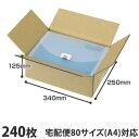 【国産】ダンボール(段ボール) 無地ダンボール 引越し・梱包用3Sサイズ(80サイズ対応)240枚セット