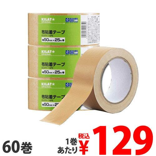 業界最安値挑戦KILAT 布テープ 中梱包用 60巻(30巻×2箱)