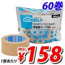 【お得なまとめ買い】ニトムズ PROSELF 布粘着テープSE60巻(30巻×2箱) PK-30