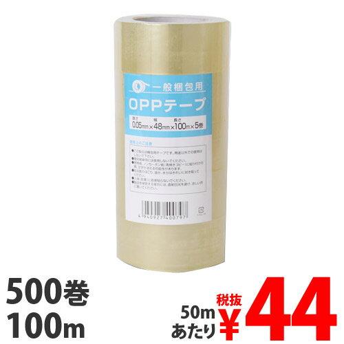 【大量最安挑戦】OPPテープ 厚さ0.05mm 48mm×100m 50巻×10箱(500巻) 透明梱包用テープ キラットオリジナル【送料無料(一部地域除く)】