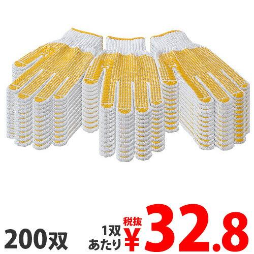 すべり止め手袋 200双【送料無料(一部地域除く)】