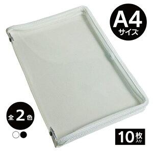 ファイルケース A4サイズ 10枚入り ダブルファスナー付 【全2色】 クリアブック オフィス クリアファイル 文具 業務用