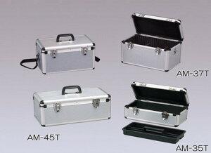 アイリスオーヤマ アルミケース シルバー AM-37T W375×D245×H265【返品・キャンセル不可】 550283