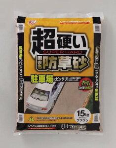 アイリスオーヤマ 駐車場に最適 超硬い固まる防草砂 15kg【返品・キャンセル不可】 516060