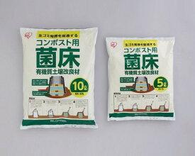 アイリスオーヤマ コンポスト用菌床10L【返品・キャンセル不可】 502059