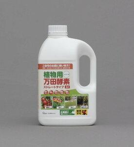 アイリスオーヤマ 植物用万田酵素  2L【返品・キャンセル不可】 502821