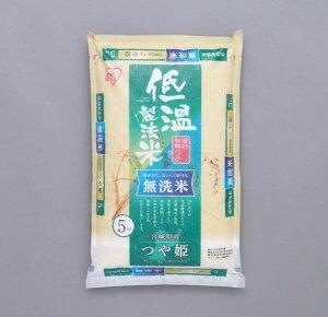 アイリスオーヤマ 低温製法米 無洗米 5kg 宮城県産つや姫 5kg【返品・キャンセル不可】 571269