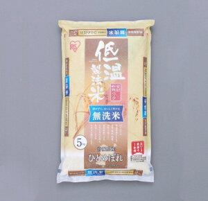 アイリスオーヤマ 低温製法米 無洗米 5kg 宮城県産ひとめぼれ 5kg【返品・キャンセル不可】 571271