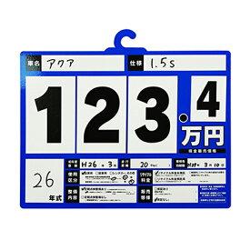 紙製プライスボード【10枚入】