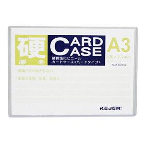 ハードカードケース(硬質) A3サイズ 10個入り