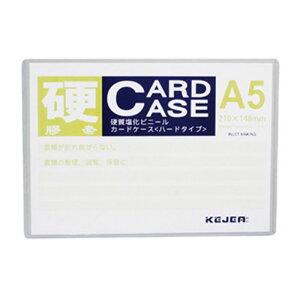 ハードカードケース(硬質) A5サイズ 10個入り