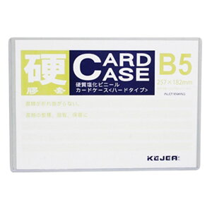 ハードカードケース(硬質) B5サイズ 10個入り