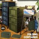 \送料無料/ アーミースタイル フォールディング コンテナー 40L ( 折りたたみ 収納ボックス フタ付き ミリタリー …