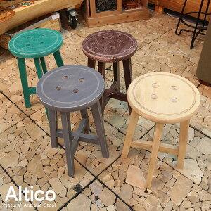 \送料無料/ ボタン型 ナチュラル アンティーク スツール Altico:アルティコ W28×D28×H45cm 天然木 ボットーネ スツール 丸椅子 アンティーク おしゃれ カントリー チェアー レトロ いす イス