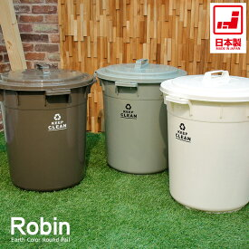 こだわり アースカラー ラウンド ペール Robin:ロビン 45L W42.5×D42.5×H52cm ゴミ箱 ごみ箱 ダストボックス バケツ おしゃれ ふた付き キッチン 屋外 分別 縦型 丸型 収納 軽量 白 ホワイト ブラウン グリーン アウトドア ポリプロピレン 日本製