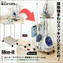 \送料無料/ 日本製 Like it ライクイット 掃除機&掃除道具ストッカー 掃除機ストッカー キャスター付 (約) W310xD4…