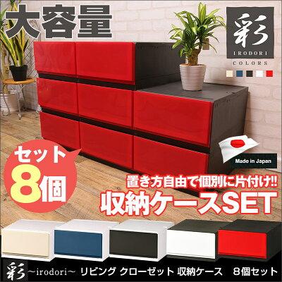 こだわりデザイン日本製リビングクローゼット収納ケース8個セット彩-irodori-8