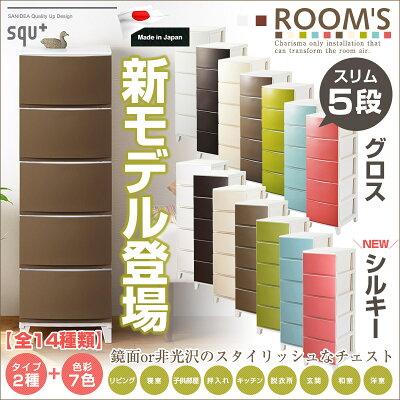 \送料無料/日本製ROOMSルームス鏡面or非光沢スタイリッシュチェストスリム5段