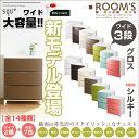 遂に登場!ROOM'S新モデル \送料無料/ 日本製 ROOMS ルームス グロスorシルキー スタイリッシュチェスト ワイド3段 外寸:54x42x68cm ...