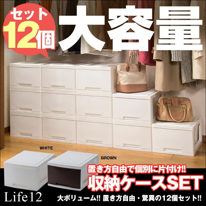 \送料無料/ 大ボリューム!! 鏡面仕上げ 日本製 リビング クローゼット 収納ケース 12個セット Life12 ライフ12 1つあたり:34x47x24cm チェスト 衣類ケース 引出し 押入れ クローゼット 収納ケース 収納ボックス 収納BOX