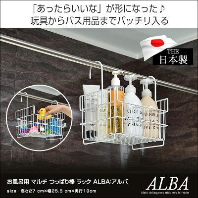 【送料無料】お風呂用マルチつっぱり棒ラックALBA:アルバ約高さ27cm×幅25.5cm×奥行19cm