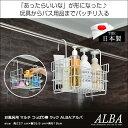 【送料無料】 お風呂用 マルチ つっぱり棒 ラック ALBA:アルバ 約 高さ27 cm×幅25.5 cm×奥行19cm バス バス用品 お…