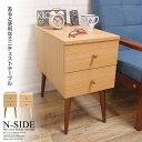 \送料無料/ ベッドサイド ソファサイド 木製 サイドテーブル ナイトテーブル N-SIDE 幅30x奥行51.5x高さ54cm リビン…