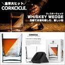 \送料無料/\ポイント10倍/ コークシクル ウィスキーウェッジ CORKCICLE WHISKEY WEDGE 7001正規販売店 ウィスキー…