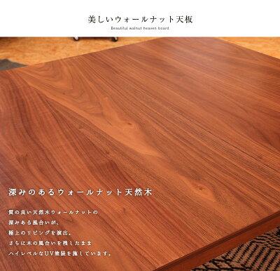 \送料無料/布団がズレにくいデザイン天然木ウォールナットモダンこたつDazzle:ダズル正方形75x75x38cm