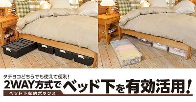 \送料無料/超お得!日本製キャスター付き2WAYベッド下収納ケース同色4個組連結可能(ベッド下収納ケース収納ボックス収納BOXプラスチック製)