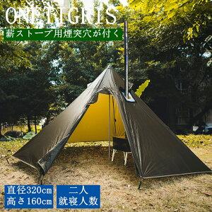 【送料無料】 送料無料 OneTigris Black Orca 2人用 シリーズ ワンポールテント 簡単設営 軽量テント