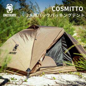 【送料無料】 9月19日 20:00~P10倍 OneTigris COSMITTOテント 2人用バックパッキングテント ツーリングテント 設営簡単 コンパクト 軽量 防風防水 バッグ付き