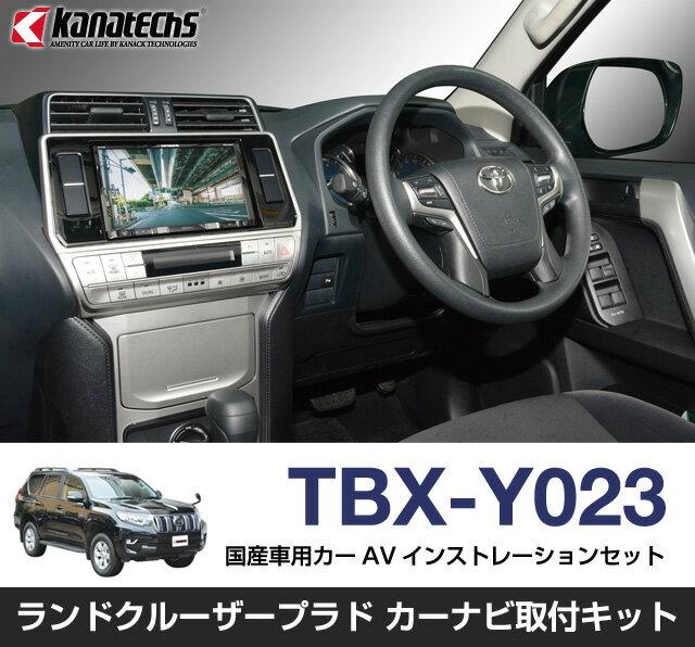 カナテクス/KANATECHS トヨタランドクルーザープラド 8インチカーナビ取付キット(TBX-Y023)