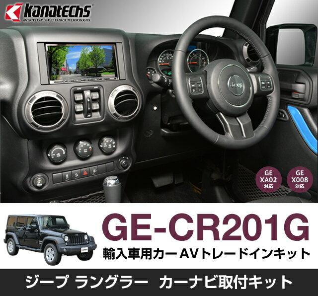 カナテクス/KANATECHS クライスラー ジープ ラングラー用 カーAVトレードインキット (GE-CR201G)